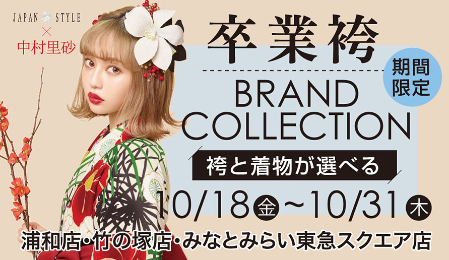 卒業袴2019BRAND COLLECTION